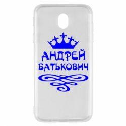 Чехол для Samsung J7 2017 Андрей Батькович