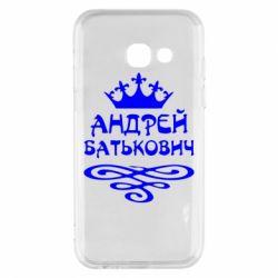 Чехол для Samsung A3 2017 Андрей Батькович
