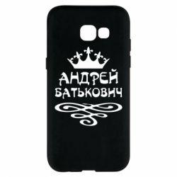 Чехол для Samsung A5 2017 Андрей Батькович