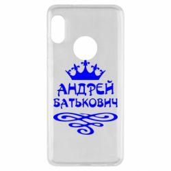 Чехол для Xiaomi Redmi Note 5 Андрей Батькович