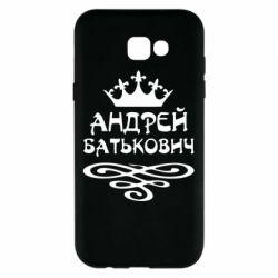 Чехол для Samsung A7 2017 Андрей Батькович