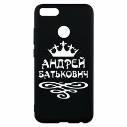 Чехол для Xiaomi Mi A1 Андрей Батькович