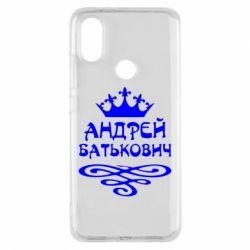 Чехол для Xiaomi Mi A2 Андрей Батькович