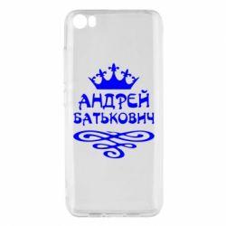 Чехол для Xiaomi Mi5/Mi5 Pro Андрей Батькович