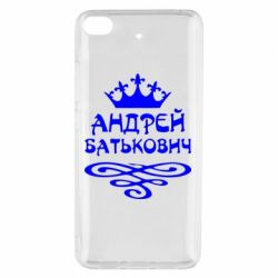 Чехол для Xiaomi Mi 5s Андрей Батькович