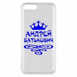 Чехол для Xiaomi Mi6 Андрей Батькович