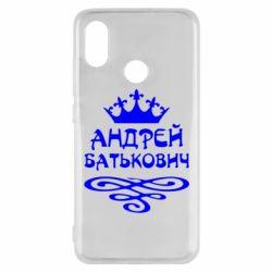 Чехол для Xiaomi Mi8 Андрей Батькович