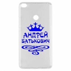 Чехол для Xiaomi Mi Max 2 Андрей Батькович
