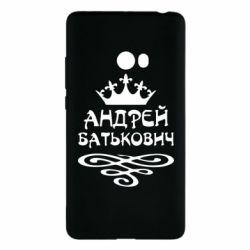 Чехол для Xiaomi Mi Note 2 Андрей Батькович