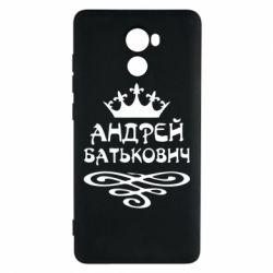 Чехол для Xiaomi Redmi 4 Андрей Батькович