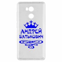 Чехол для Xiaomi Redmi 4 Pro/Prime Андрей Батькович