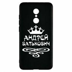 Чехол для Xiaomi Redmi 5 Андрей Батькович