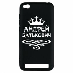 Чехол для Xiaomi Redmi 5a Андрей Батькович