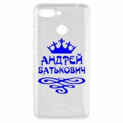 Чехол для Xiaomi Redmi 6 Андрей Батькович - FatLine