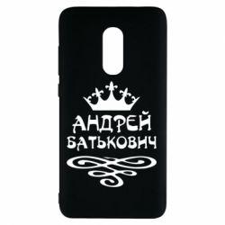 Чехол для Xiaomi Redmi Note 4 Андрей Батькович