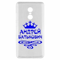Чехол для Xiaomi Redmi Note 4x Андрей Батькович