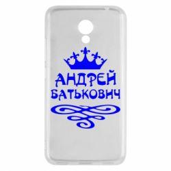 Чехол для Meizu M5c Андрей Батькович - FatLine