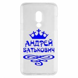 Чехол для Meizu 15 Андрей Батькович - FatLine