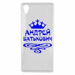 Чехол для Sony Xperia X Андрей Батькович - FatLine