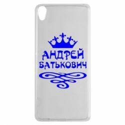 Чехол для Sony Xperia XA Андрей Батькович - FatLine