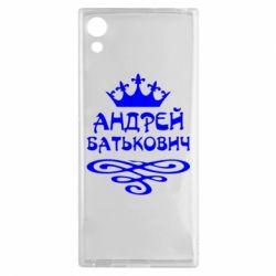 Чехол для Sony Xperia XA1 Андрей Батькович - FatLine