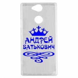 Чехол для Sony Xperia XA2 Андрей Батькович - FatLine