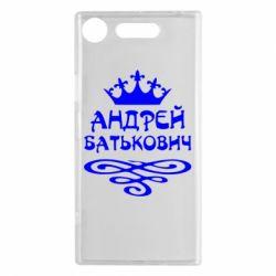 Чехол для Sony Xperia XZ1 Андрей Батькович - FatLine