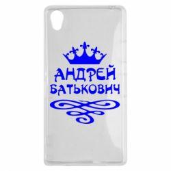 Чехол для Sony Xperia Z1 Андрей Батькович - FatLine