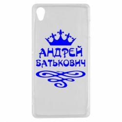 Чехол для Sony Xperia Z3 Андрей Батькович - FatLine