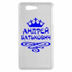 Чехол для Sony Xperia Z3 mini Андрей Батькович - FatLine
