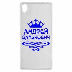 Чехол для Sony Xperia Z5 Андрей Батькович - FatLine