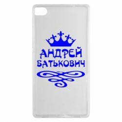 Чехол для Huawei P8 Андрей Батькович - FatLine