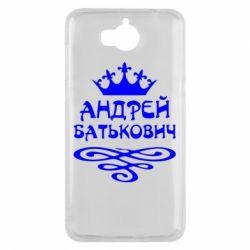 Чехол для Huawei Y5 2017 Андрей Батькович - FatLine