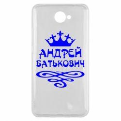 Чехол для Huawei Y7 2017 Андрей Батькович - FatLine