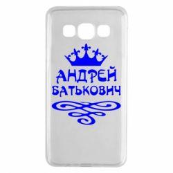 Чехол для Samsung A3 2015 Андрей Батькович