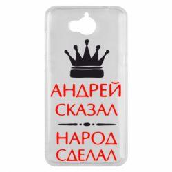 Чехол для Huawei Y5 2017 Андрей сказал - народ сделал - FatLine