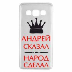 Чехол для Samsung A3 2015 Андрей сказал - народ сделал
