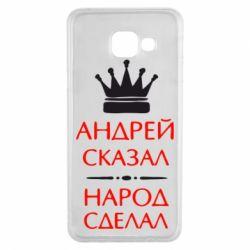 Чехол для Samsung A3 2016 Андрей сказал - народ сделал