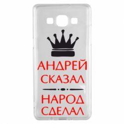 Чехол для Samsung A5 2015 Андрей сказал - народ сделал