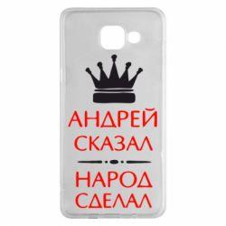 Чехол для Samsung A5 2016 Андрей сказал - народ сделал