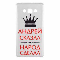 Чехол для Samsung A7 2015 Андрей сказал - народ сделал