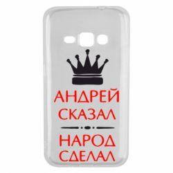 Чехол для Samsung J1 2016 Андрей сказал - народ сделал