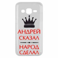 Чехол для Samsung J2 2015 Андрей сказал - народ сделал