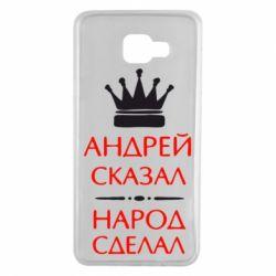 Чехол для Samsung A7 2016 Андрей сказал - народ сделал