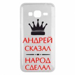 Чехол для Samsung J3 2016 Андрей сказал - народ сделал