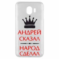Чехол для Samsung J4 Андрей сказал - народ сделал