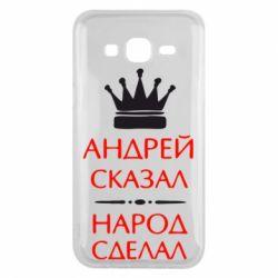 Чехол для Samsung J5 2015 Андрей сказал - народ сделал