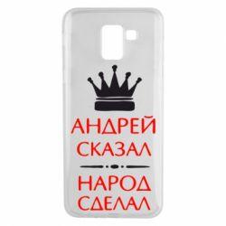 Чехол для Samsung J6 Андрей сказал - народ сделал