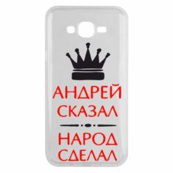 Чехол для Samsung J7 2015 Андрей сказал - народ сделал
