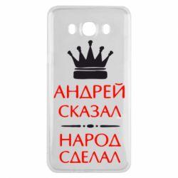 Чехол для Samsung J7 2016 Андрей сказал - народ сделал